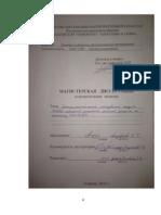 aldibekov.pdf