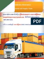 บทที่ 5 การจัดการ supply chain