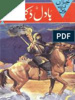Badal Dakait by a Hameed - Khizan Ki Barish-zemtime.com