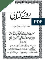 Ru-e-Kitabi