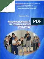 Вакулин А.В. Индивидуальный Подход На Уроках Фк