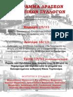 Πρόγραμμα Δράσης Φ.Σ. για το Τριήμερο του Πολυτεχνίου