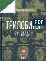 Trilobity Svideteli Evolyutsii R Forti