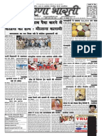 prernabharti_issue43_28thOct15