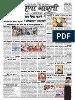 prernabharti_issue43_28thOct15