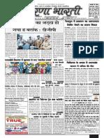prernabharti_issue44_4thNov15