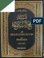 مسند نهج البلاغة ج3 - السيد محمد حسين الجلالي