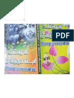 Uyirena Nee Vanthaai-PB
