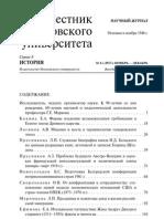 Вестник Московского университета № 6 • 2013 • НОЯБРЬ — ДЕКАБРЬ