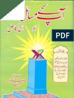 Aap Kay Masaail or Unka Hal - Vol 1 - Maulana Muhammad Yousuf Ludhianvi