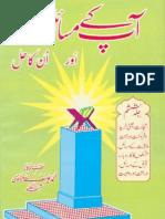 Aap Kay Masaail or Unka Hal - Vol 6 - Maulana Muhammad Yousuf Ludhianvi