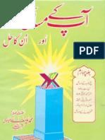 Aap Kay Masaail or Unka Hal - Vol 4 - Maulana Muhammad Yousuf Ludhianvi