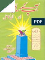 Aap Kay Masaail or Unka Hal - Vol 7 - Maulana Muhammad Yousuf Ludhianvi