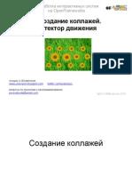 OpenFrameworks_lection_03