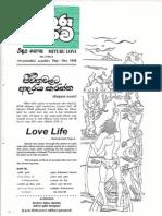 'Mituru Lova' (Friendly World) Vol II Issue 03