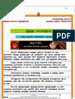 Hindu Sasthiram
