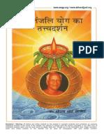 9710-SA-07-Patanjali Yog ka Tatva Darshan.pdf