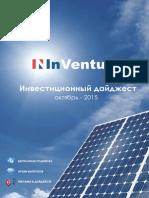 InVenture Investment Digest (October 2015)