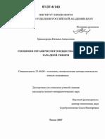 Красноярова Н.А. Геохимия Органического Вещества Нижней Юры Западной Сибири (2007)