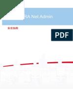 Net Admin 3.2 Installation Guide CN