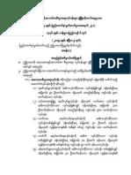 SME Development Law