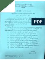 Fire Compensation Notice 2015
