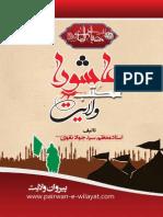Ashura Maktab e Wilayat By Renowned Scholar Syed JAwad Naqvi