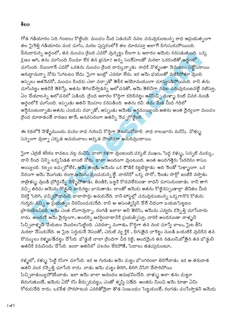 Raredesi Telugu Sex Stories-Seelam-4169