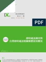 InsightXplorer Biweekly Report_20151116