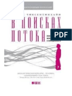 Психология увлеченности повседневной жизнью.doc