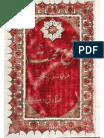 Shamma-e-Mohabbat