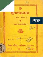 Kularnava Tantra 1st Chapter - Vigyan Mandir Rishikesh.pdf