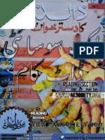 Dalda Ka Dastar Khwan November 2015