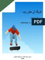 webdevloper طريقك إلى مطور ويب