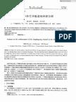 珠江口伶仃洋航道的回淤分析