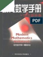 现代数学手册(1) 经典数学卷