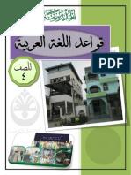مذكرات قواعد العربي