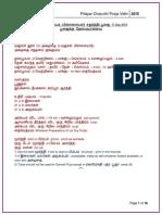 pillayar chathurthi poojaPillayar Chaturthi Pooja Procedure 2015