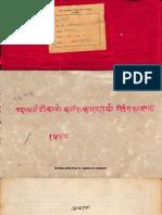 Kashika Vyakhya Linga Karanta of Gadadhar_1498_Alm_7_Shlf_3_Devanagari - Nyaya Vaisheshika.pdf