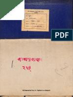 Kavya Prakash - Mammata(Allata)_253Gha_Alm_2_shlf_2_Devanagari - Alankar Shastra.pdf