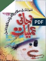 Rohani a (Iqbalkalmati.blogspot.com)