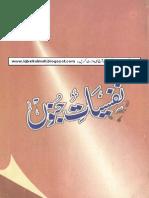 Nafsiyaat e J (Iqbalkalmati.blogspot.com)