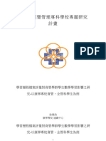 A972023徐偉鈞-學習歷程檔案評量對商管學群學生數學學習影響之研究-以康寧專校資管、企管科學生為例