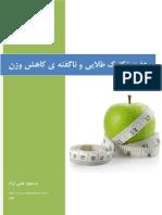 7teknik-talayi-kahesh-vazn_[www.ketabesabz.com].pdf