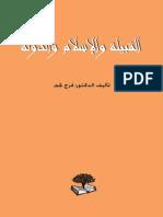 القبيلة والإسلام والدولة-فرح نجم