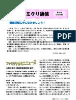 K-ファミクリ通信第19 号 2010 年3 月発行