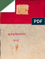 Alankarodaharanam - Jayadrath_806Gha_Alm_5_shlf_4_Devanagari -Alankar Shastra.pdf