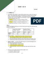 263004_經濟學一期中考.pdf