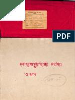 Samba Panchashika with Commentary - Rajanak Kshemraja_745Gha_Alm_4_shlf_3_Devanagari - Kashmir Shaivism.pdf