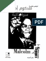 حياة الداعية ملكوم اكس - Malcom-X